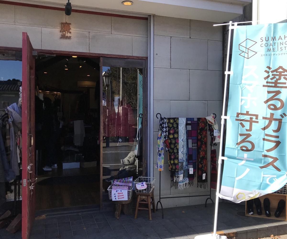 スマホコーティングマイスター成田参道店