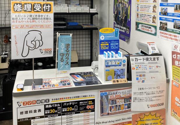 スマホコーティングマイスター名古屋大須店