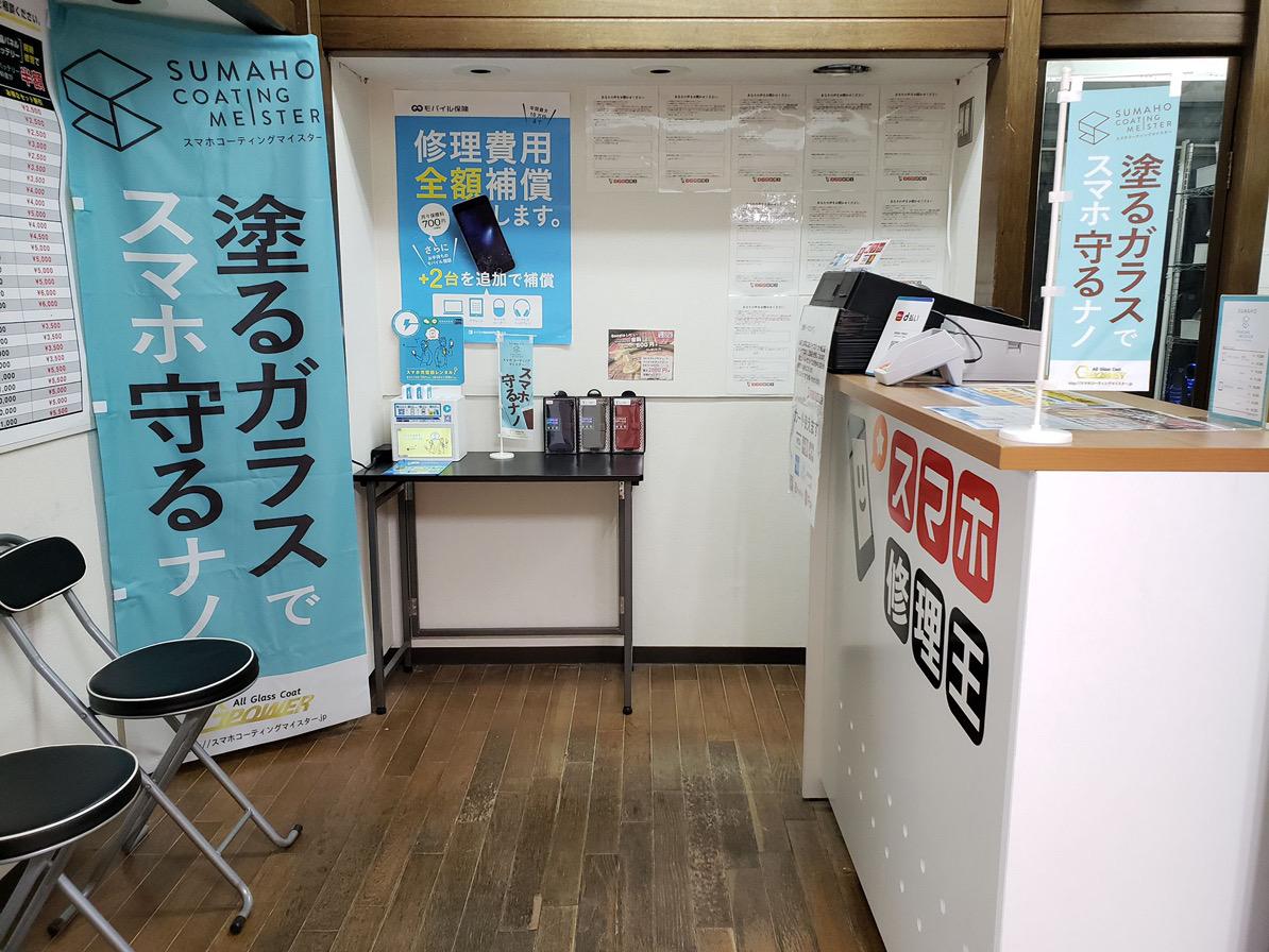 スマホコーティングマイスター名古屋栄店