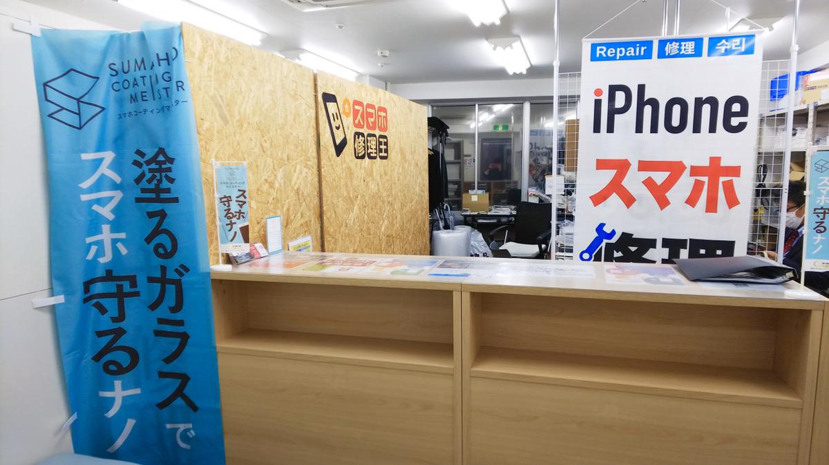 スマホコーティングマイスター渋谷店